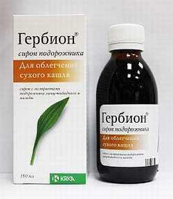 гербион от сухого кашля инструкция по применению при беременности