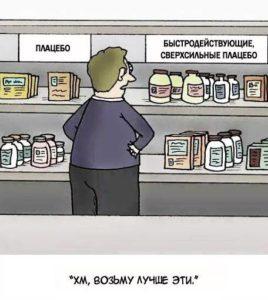 Плацебо эффект. Что это такое в психологии, список препаратов в таблетках, синдром, метод плацебо наоборот