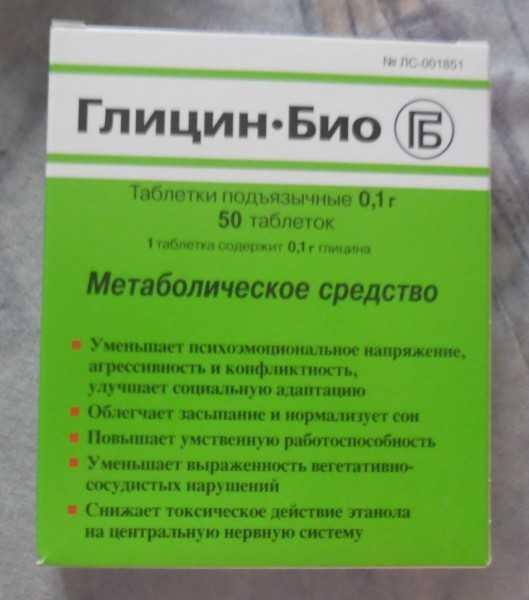 Глицин Биотики Инструкция По Применению - фото 7