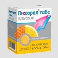 гексорал табс