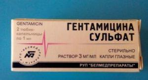 гентамицина