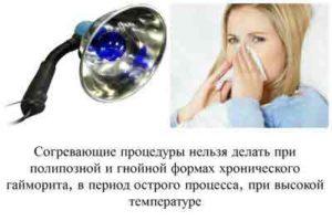 Лечить ухо лампой Соллюкс