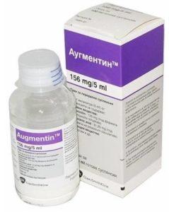 Аугментин в суспензии