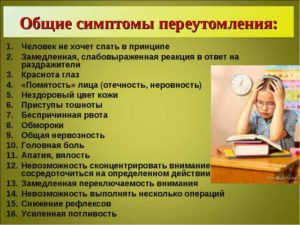 Переутомление признаки симптомы